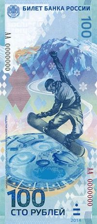 100 Russian ruble banknote issued in 2013 by the Central Bank of Russia to commemorate the Games